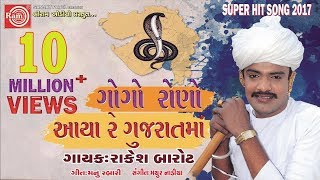 Rakesh Barot 2017 ||GOGO RONO AAYA RE GUJARATMA ||New Gujarati Dj Song