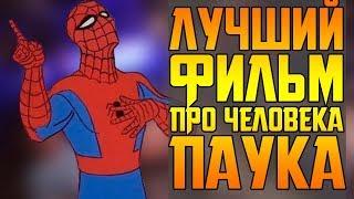 SPIDER-MAN - В ЛУЧШИХ ТРАДИЦИЯХ UBISOFT