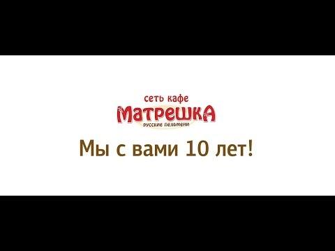 День рождения кафе «Матрешка» (Саратов, 2013)