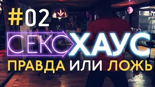 Sex House #02 TRUTH AND DARE Rus | Секс Хауз #02 Правда или Ложь Русская версия