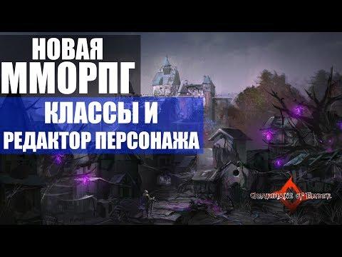 видео: guardians of ember - НОВАЯ ММОРПГ, классы и редактор персонажей