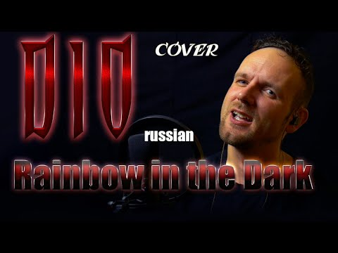 Радуга во тьме - Rainbow In The Dark - Dio (cover Russian Version)