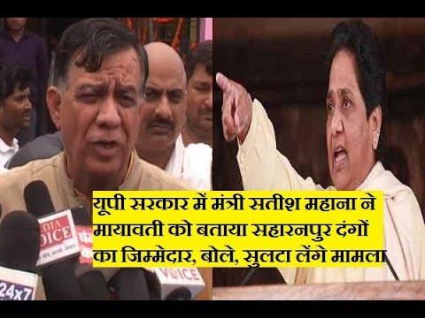 Mayawati हैं सहारनपुर दंगों की जिम्मेदार, दौरा करके लगाई आग: Satish Mahana