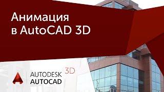 [Урок AutoCAD 3D] Анимация в Автокад.