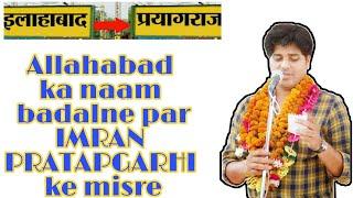 Allahabad ka naam badalne par IMRAN PRATAPGARHI ke misre Allahabad bola hai Allahabad bolenge