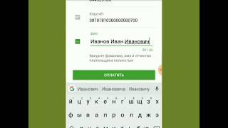 Оплата услуг компании Легализуем.ру через Сбербанк-онлайн