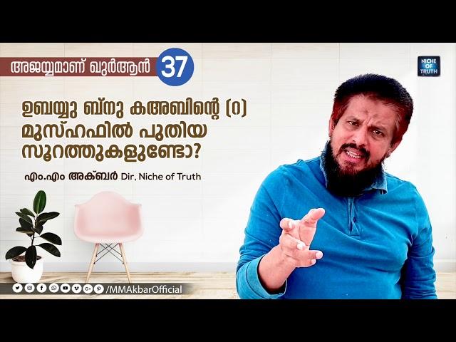 ഉബയ്യ് ബ്നു കഅബിന്റെ (റ) മുസ്ഹഫിൽ പുതിയ സൂറത്തുകളുണ്ടോ? Question-37 | അജയ്യമാണ് ഖുർആൻ | MM Akbar