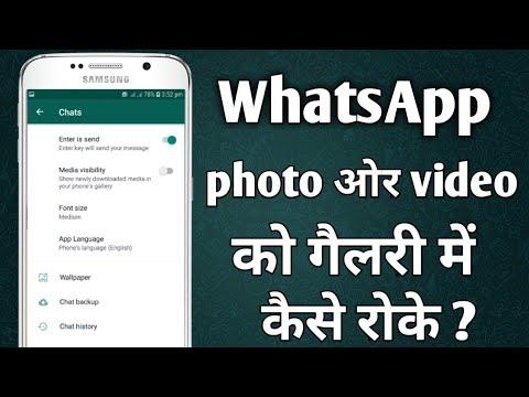 WhatsApp Ke Photo Aur Video Ko Gallery Me Jaane Se Kaise Roke ?