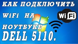видео [Решено] Не включается Dell Inspiron n5110