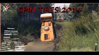 Игра Spin Tires 2014 .Спасение неуклюжего бензовоза.