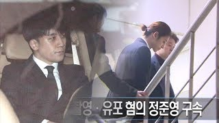 """Seungri Reveals """"I Told Jung Joon Young To Stop"""", Everything About The Scandal And His Future"""