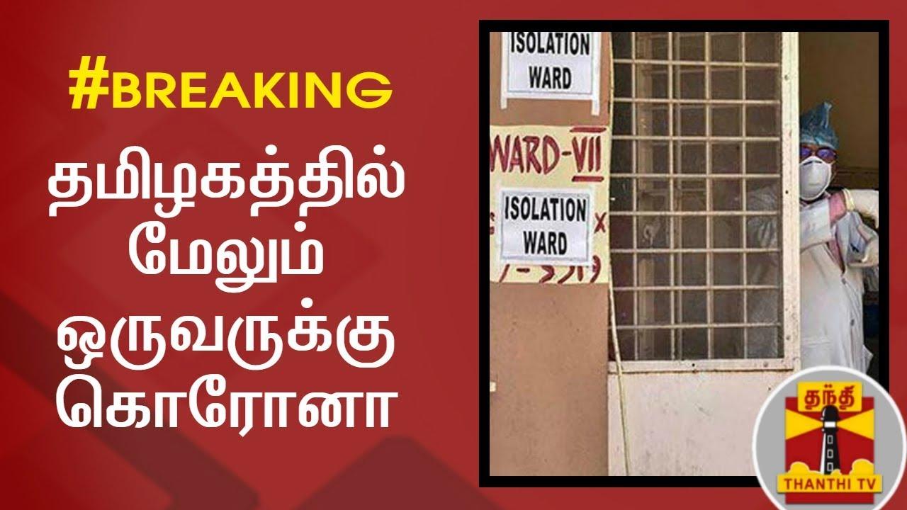 #Breaking : தமிழ்நாட்டில் மேலும் ஒருவருக்கு கொரோனா | Corona Virus