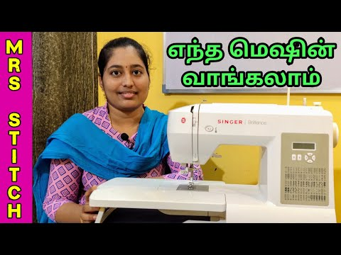 best-sewing-machine-for-beginners-&-professionals-2020