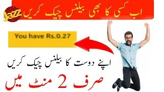 Check Your Friend Balance On Your Android Phone | How To Check Any One Balance 2018