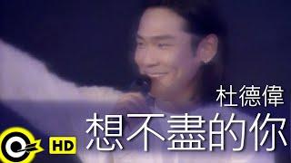 杜德偉 Alex To【想不盡的你 Can't stop thinking of you】Official Music Video