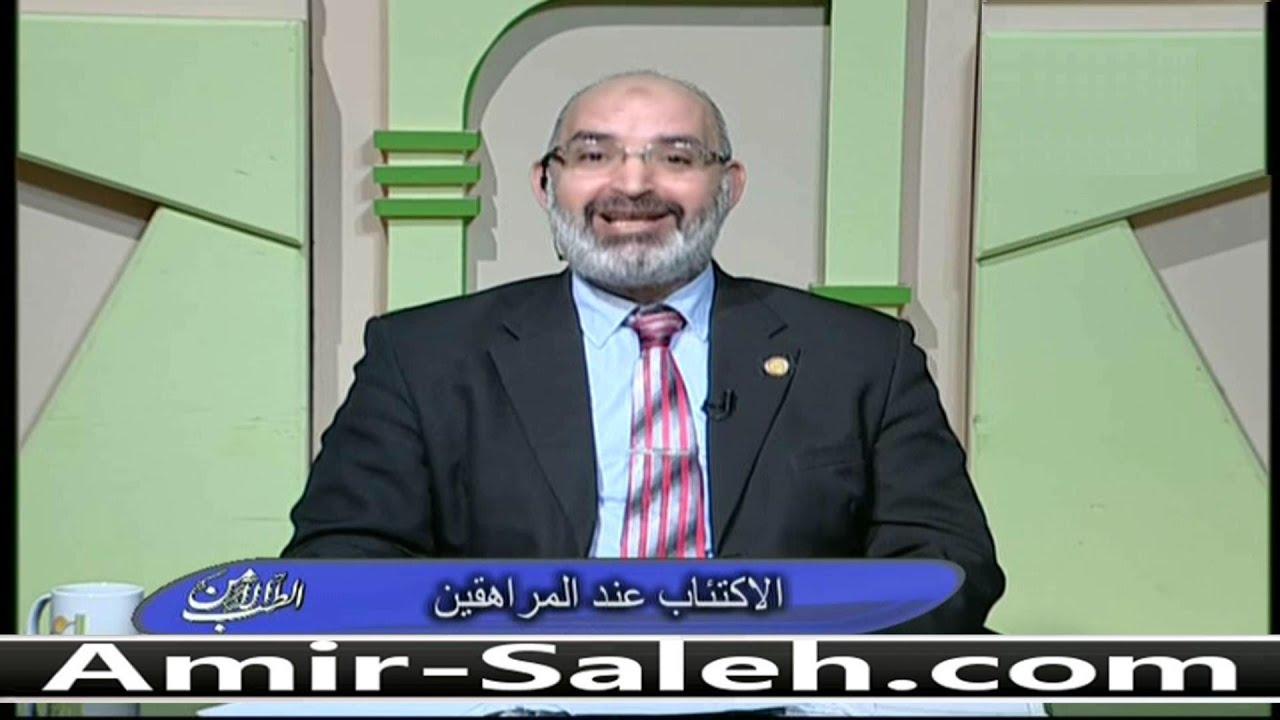 الاكتئاب عند المراهقين | الدكتور أمير صالح