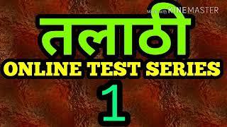 Talathi Bharti 2018 | test series | online test series for Talathi
