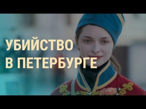 Дело историка Соколова І ВЕЧЕР І 11.11.2019