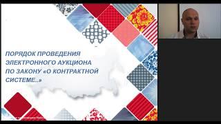 Проведение электронного аукциона по 44-ФЗ (Высшая школа закупок, Ступников С.А.)