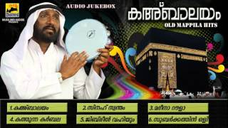 Mappila Pattukal Old Is Gold | കഅ്ബാലയം Kahbalayam | Malayalam Mappila Songs Muslim Devotional Songs