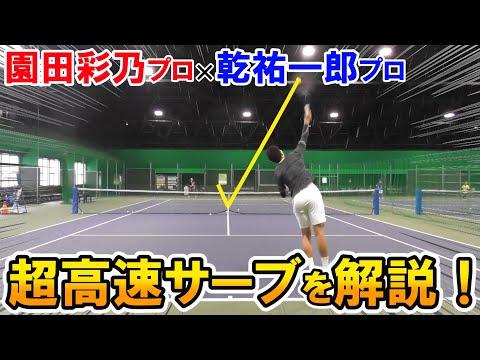 【テニス】本人解説!現役日本人最速サーブの打ち方!