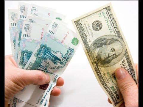 Как выгодно обменять рубли на доллары онлайн! Обзор от 10.11.2018