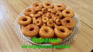Баранки на сгущеном молоке(жареные). Bagels with condensed milk (fried).