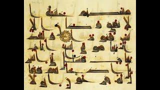 تبسيط أحكام التجويد | قصة كتابة القرآن الكريم 02