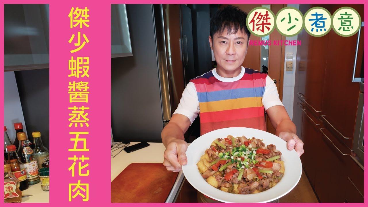 《傑少煮意》第三十集 - 傑少蝦醬蒸五花肉