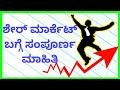 Share market or stock market full details explained in kannada|Sensex,nifty,share Price meaning