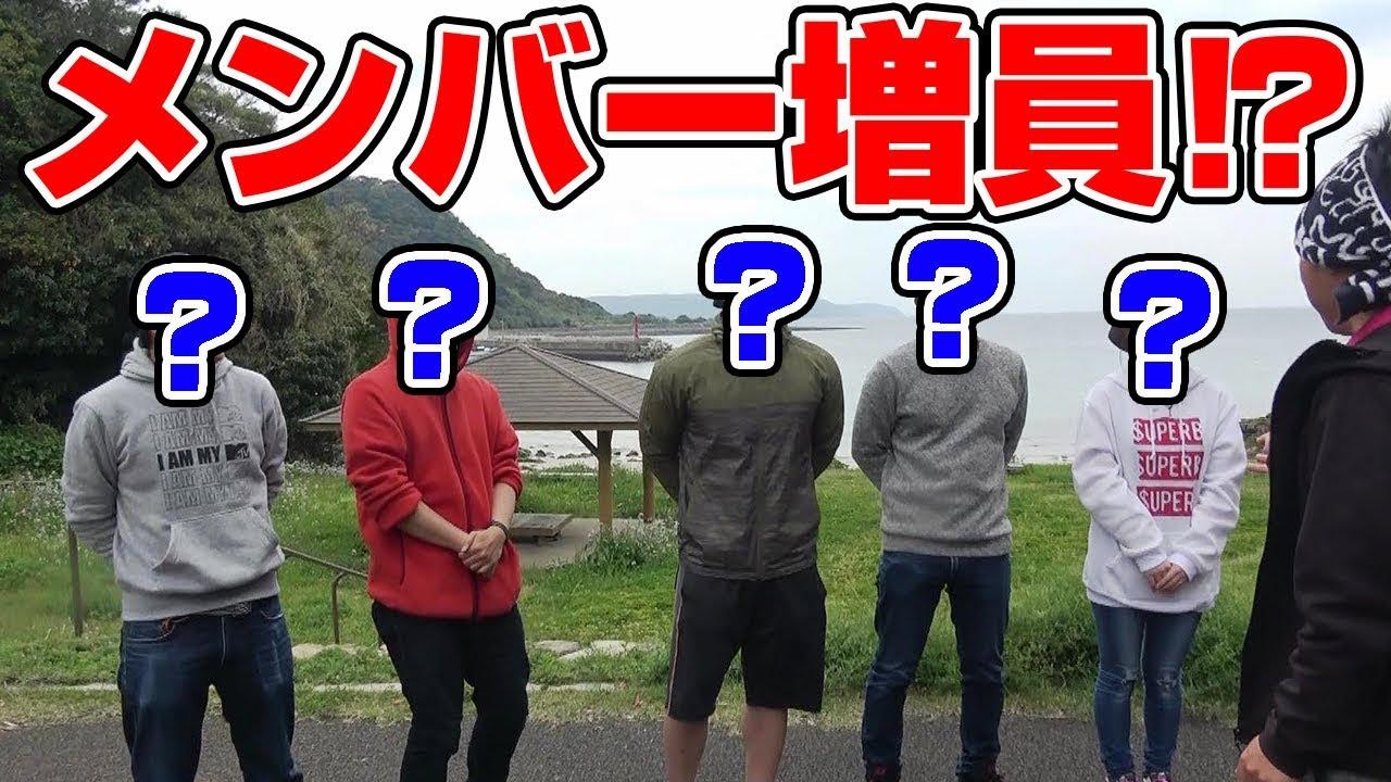 【釣りYoutuberの2泊3日間#5】9人で1泊2日離島遠征!?