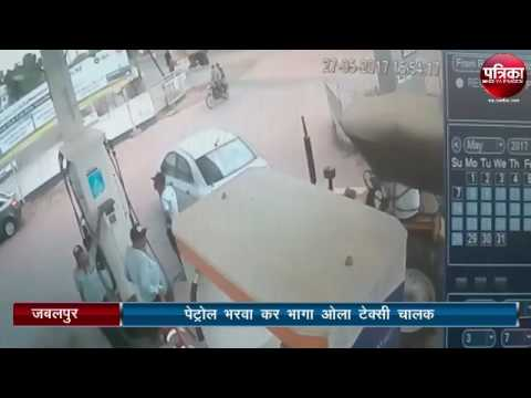 Cctv camera Caught Froud  Ola Cabs driver
