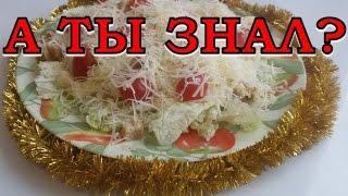 """Самый вкусный салат """"ЦЕЗАРЬ"""" пошагово"""