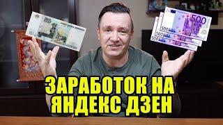 Заработки на Яндекс Дзен вырастут в десятки раз. Дзен Марафон 3.0