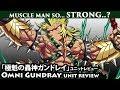 Gandrei Unit Review (Brave Frontier)「極魁の轟神ガンドレイ」ユニットレビュー【ブレフロ】