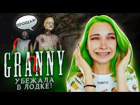 Я УПЛЫЛА!!! ► Granny: Chapter Two ► ПОЛНОЕ ПРОХОЖДЕНИЕ ГРЭННИ