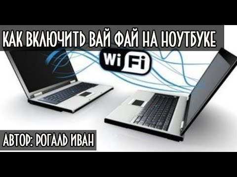 Как включить интернет на ноутбуке через wifi