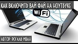 Как включить wi fi (вай фай) на ноутбуке(ЗАХОДИ НА МОЙ САЙТ: http://otvano.ru/ Всем привет! В этом обучающем видео уроке мы с вами узнаем, Как включить wi fi,..., 2013-12-23T17:19:13.000Z)