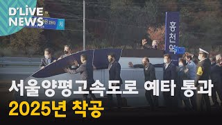 [양평] 서울양평고속도로 예타 통과…2025년 착공