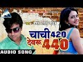 Download Abhay Lal Yadav NEW लोकगीत  - Chachi 420 Devru 440 - Bhojpuri Hit Songs 2017 MP3 song and Music Video