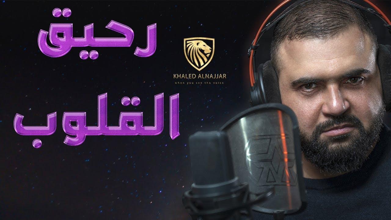 رحيق القلوب | خاطرة جميلة | مع خالد النجار ?