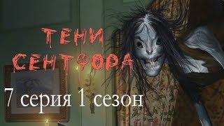 Тени Сентфора 7 серия Писадейра (1 сезон) Клуб романтики Mary games