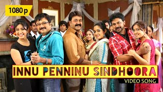 Innu Penninu | China Town Malayalam Song HD 1080p | Mohanlal, Jayaram, Dileep, Kavya Madhavan