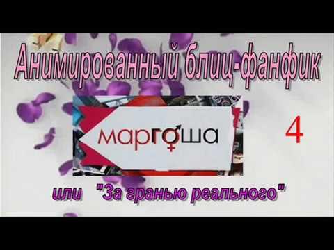 Маргоша 4