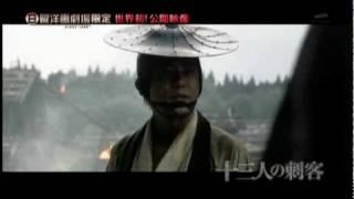 Тринадцать убийц Jûsan-nin no shikaku (2011) HD Трейлер