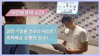 축하해요!!! 손흥민 선수!!!