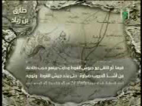 طارق إبن زياد