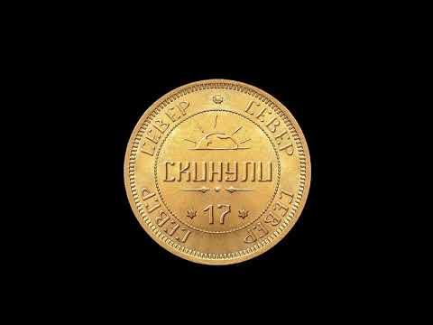 Север.17 - Скинули - Текст Песни