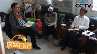 《攻坚日记》 20200518 彝寨新希望(1)|CCTV农业