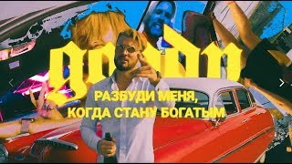 Смотреть клип Goody - Разбуди Меня Когда Стану Богатым